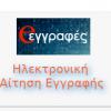 Υποβολή ηλεκτρονικών δηλώσεων προτίμησης ΓΕΛ - Ηλεκτρονικές Εγγραφές
